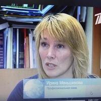 ИринаМеньшикова