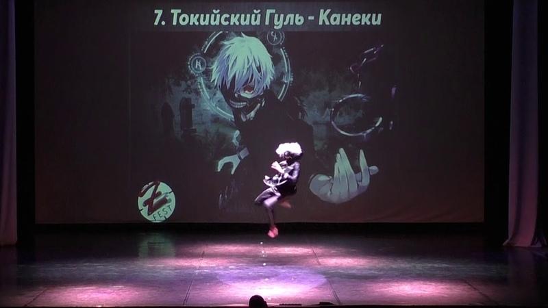 Токийский Гуль - Канеки (ZFest18)