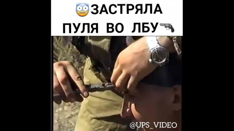 пуля во лбу  пуля пуля
