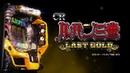 [製品PV]CRルパン三世~LAST GOLD~