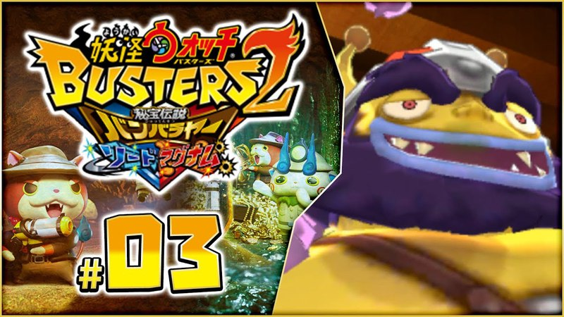 Yo-kai Watch Busters 2 - Sword and Magnum Part 3: BIG BOSS BAIKING! [Nintendo 3DS Gameplay]