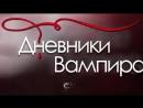 дневники вампира 8 сезон 15 серия промо
