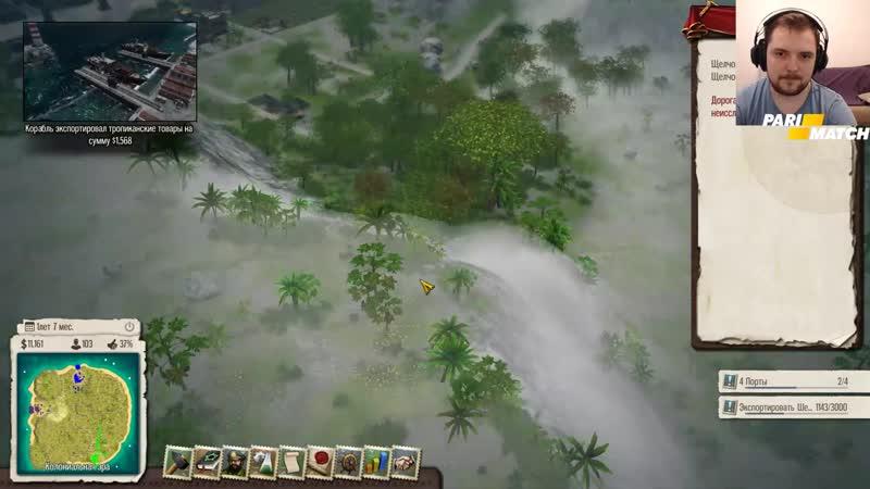CC Ubludok iz Frankfurta Wycc и Банда в Tropico 5 Банановая Респу́блика 1