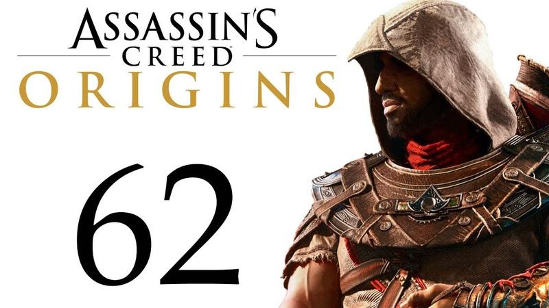 Assassin's Creed Истоки Игра с огнём Carpe Diem 62 побочки PC