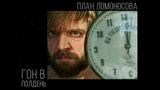 План Ломоносова - Гон в полдень (Калинов Мост cover)