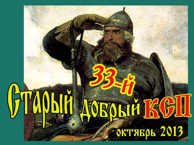 Осенний КСП 2013г. SDoQBTNeICc