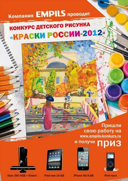 конкурс рисунков россия: