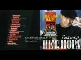 Сборник Виктор Петлюра (Виктор Дорин) Дембельский аккорд 2011