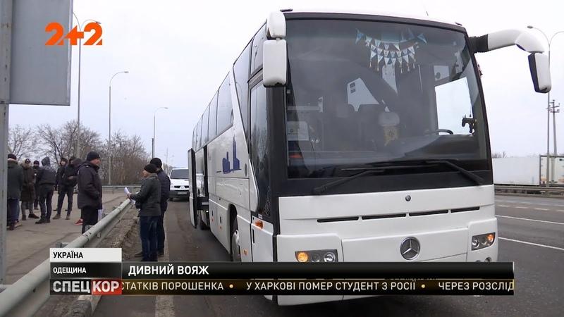 На в'їзді до Одеси правоохоронці затримали два автобуси з активістами