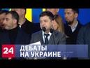 Марионетка олигархов или слуга народа Порошенко разоблачил Зеленского на дебатах - Россия 24