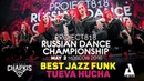 TUEVA HUCHA ★ 1ST PLACE JAZZ FUNK ★ RDC16 ★ Project818 Russian Dance Championship ★ Moscow 2016