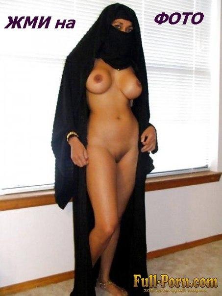 Фото арабских голых женщин