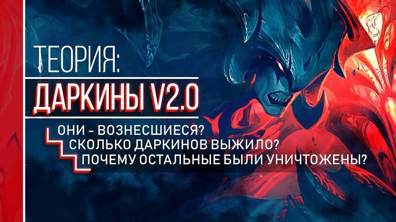 КТО ТАКИЕ ДАРКИНЫ V2.0 (НОВЫЙ ЛОР) | ТЕОРИИ LEAGUE OF LEGENDS