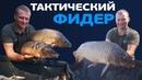 Тактический фидер Как наловить трофейных карпов за 5 часов Секреты FLAT фидерной рыбалки
