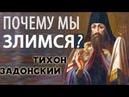 Как понимать Угрозы Божии Короткие Поучения Тихона Задонского. Злоба и Гордость