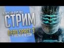 Dead Space 3 - Два отважных сварщика с 5 разрядом