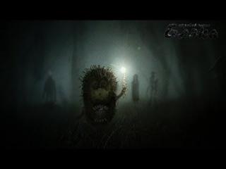 Enola #2 - Темно и странно