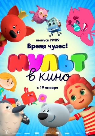 МУЛЬТ в кино Выпуск 89 Время чудес 2018