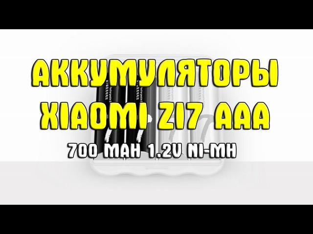 Аккумуляторы Xiaomi ZI7 AAA 700mAh 1.2V Ni-MH с Gearbest.com: распаковка, обзор и тестирование