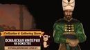 Османская империя в Gathering Storm. Серия №5: Тяжело воевать со скифами . Civilization VI