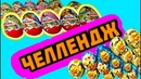 ЧЕЛЛЕНДЖ ❤️ КИНДЕР СЮРПРИЗЫ ❤️ Chupa Cups CHALLENGE Kinder Surprice CHUPA CHUPS Распаковка 0