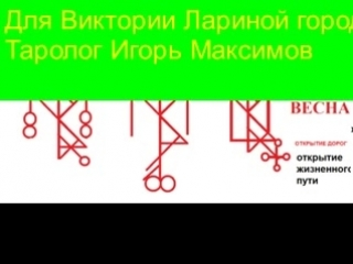 Расклад Для Виктории Лариной город Херсон таролог Игорь Максимов