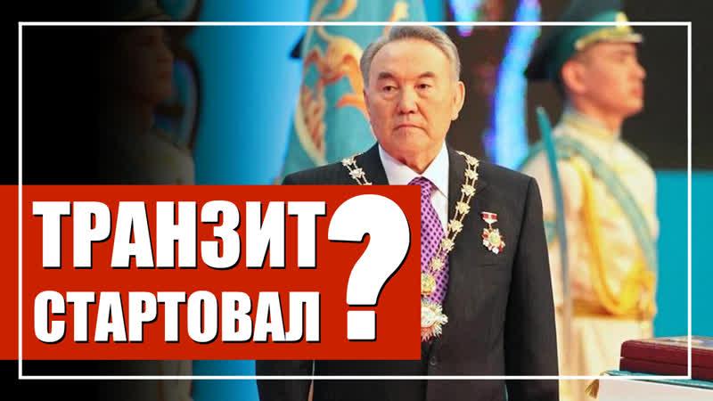 Срочно Назарбаев решил сложить полномочия президента