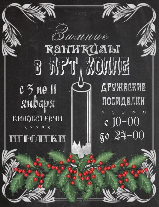 Афиша Хабаровск Новогодние каникулы в АРТ ХОЛЛЕ!!!