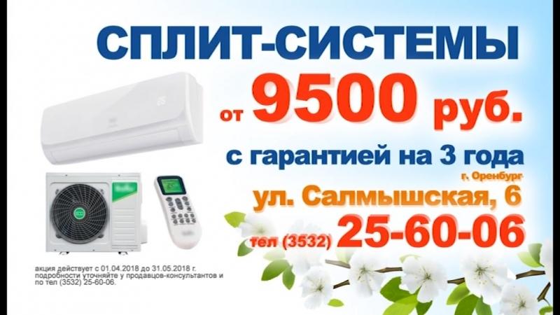 Сплит-системы по супер цене 9 500 руб Готовимся, к жаркому лету, заранее ул. Салмышская 6.