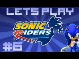 Давайте играть в (пред-финальная часть)Sonic Riders - Часть 6