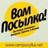 Товары из Америки/заказ/доставка Vamposylka.net