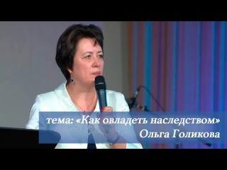 Как овладеть наследством. Ольга Голикова. 8 мая 2016 года