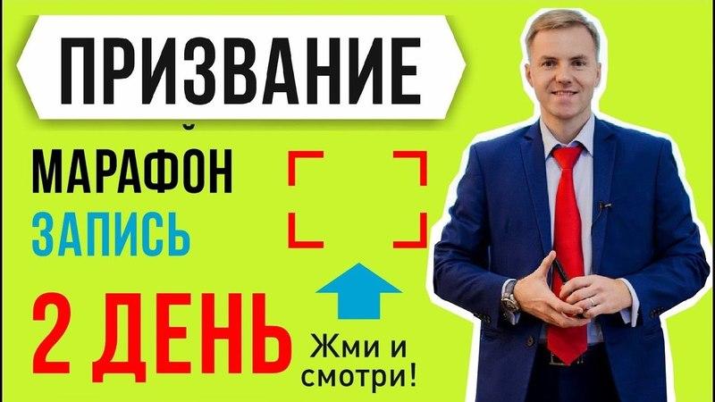 2 день Марафон Призвание 22.05.2018 Тимофей Стадник