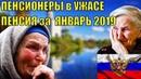 Россияне начали ощущать ЭФФЕКТ ОТ ПЕНСИОННОЙ АФЕРЫ 2019