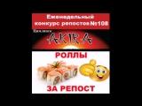 Видеоотчет! 108-ой еженедельный конкурс репостов от суши-бара AKIRA Кристина поздравляем вас с победой !