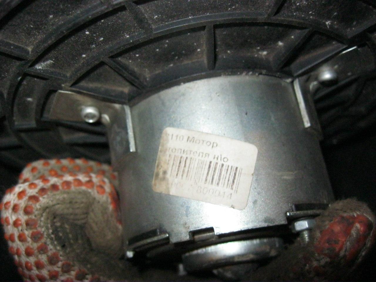 Вентилятор печки 2110 2