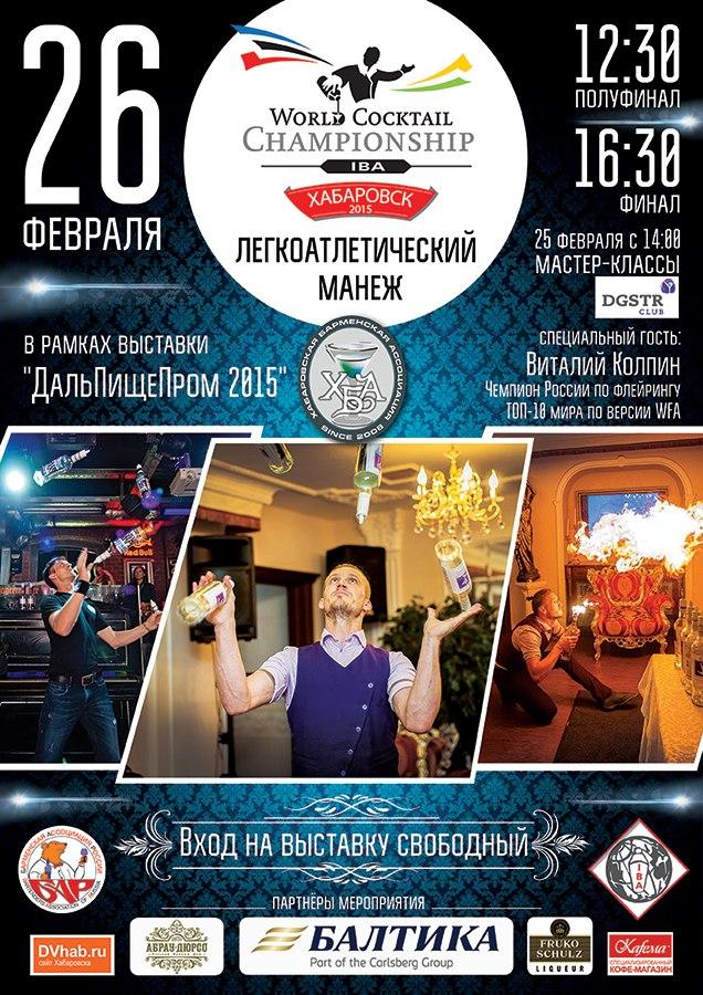 Афиша Хабаровск 25-26 ФЕВРАЛЯ - WCC 2015 (в рамках ДальПищеПром)