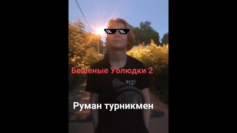 Бешеные Ублюдки 2 - Руман турникмен