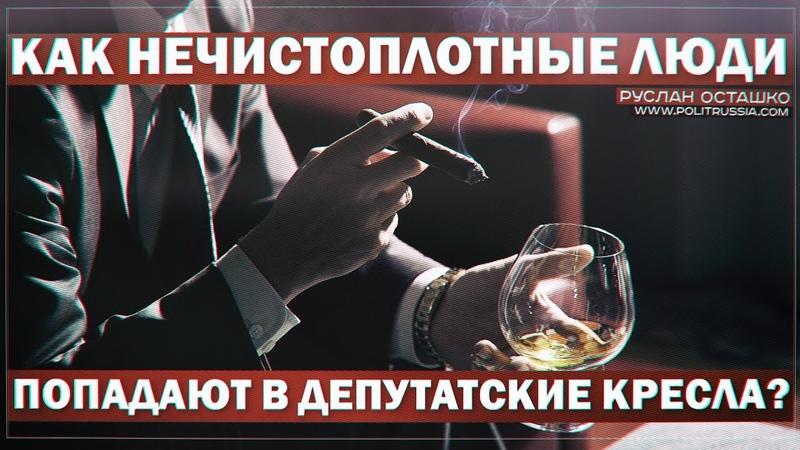 Как нечистоплотные люди попадают в депутатские кресла Руслан Осташко