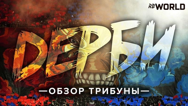 Обзор трибуны. ЦСКА - спартак (23.09.2018)