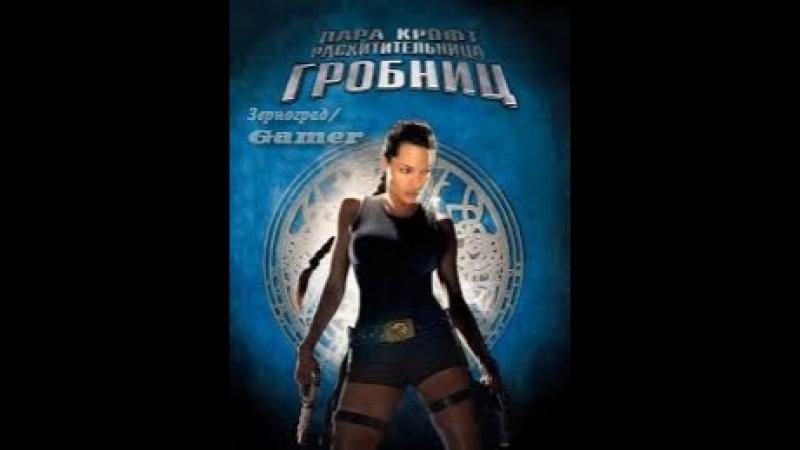 Лара Крофт Расхитительница гробниц экранизация серии компьютерных игр Tomb Raider
