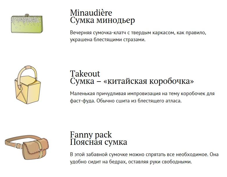 eb1bac4ae8e6 Виды женских сумок. Форма и назначение   ВКонтакте