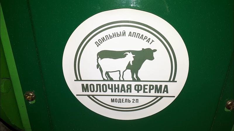 Доильный аппарат Молочная ферма модель 2П