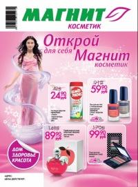 Магнит косметик стерлитамак цены