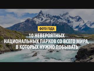 10 невероятных национальных парков со всего мира, в которых нужно побывать