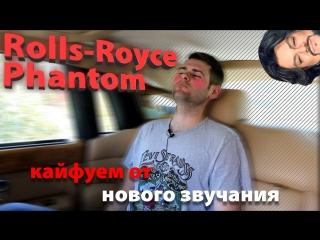 Rolls-Royce Phantom — установка AUX, Bluetooth