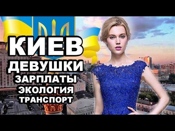 КИЕВ Девушки Хотят Русских Мужчин Зарплаты Цены Экология Демография