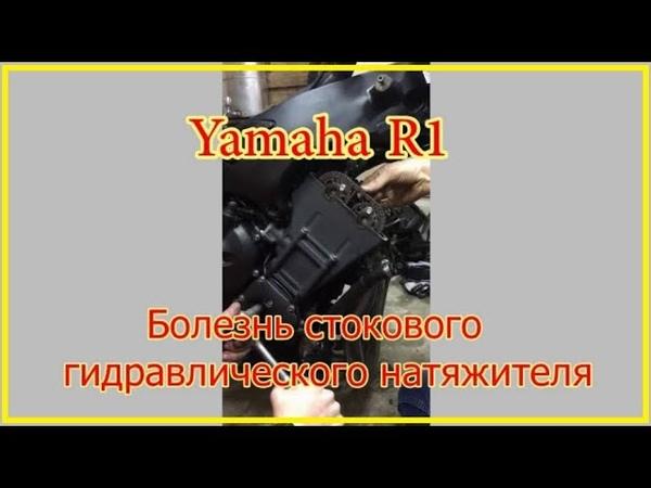 Yamana YZF R1 Заводской недостаток натяжителя ГРМ