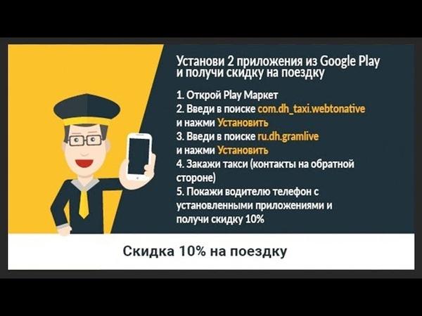 Черлак Такси ПУТИ Скидка 10% По всем регионам России