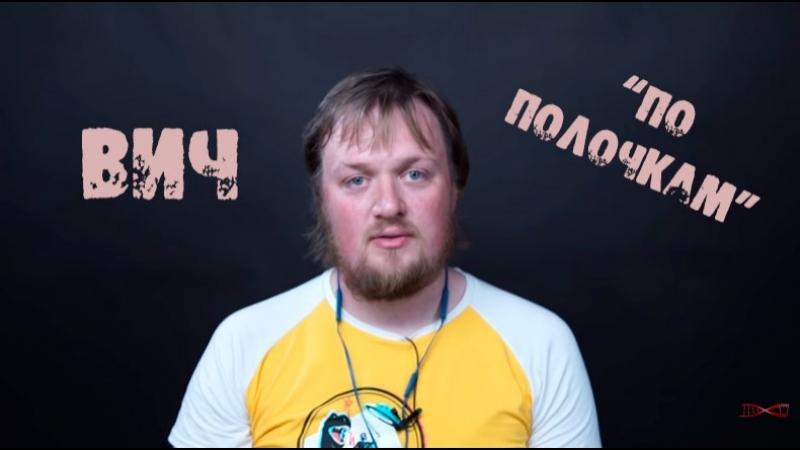 Максим Казарновский разбирает ВИЧ по полочкам